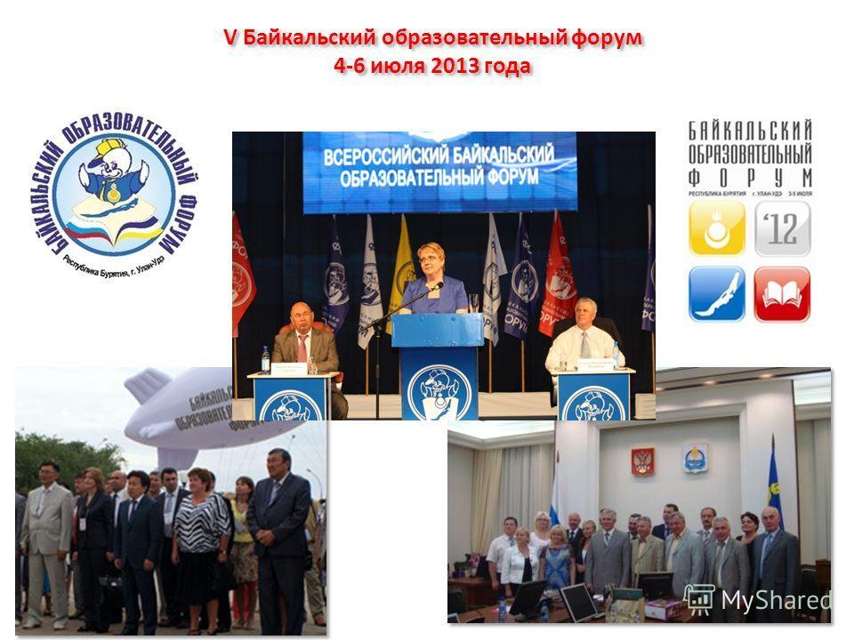V Байкальский образовательный форум 4-6 июля 2013 года V Байкальский образовательный форум 4-6 июля 2013 года