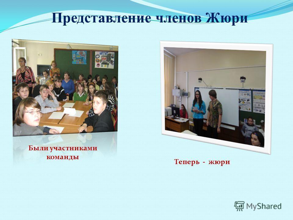 Представление членов Жюри Были участниками команды Теперь - жюри