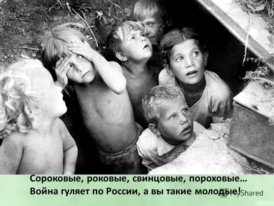 Численность вооружённых сил, вступающих в войну сторон Июнь 1941 года Германия СССР 5,5 млн.человек 190 дивизий 4 300 танков 5 000 самолётов 2,9 млн. человек 170 дивизий 1500 танков 1 500 самолётов