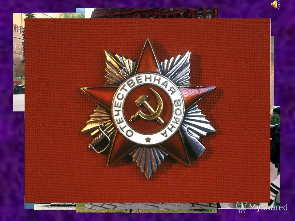 Накануне войны. …На рассвете 22 июня 1941г. Фашистские войска вероломно, без объявления войны напали на Советский Союз…