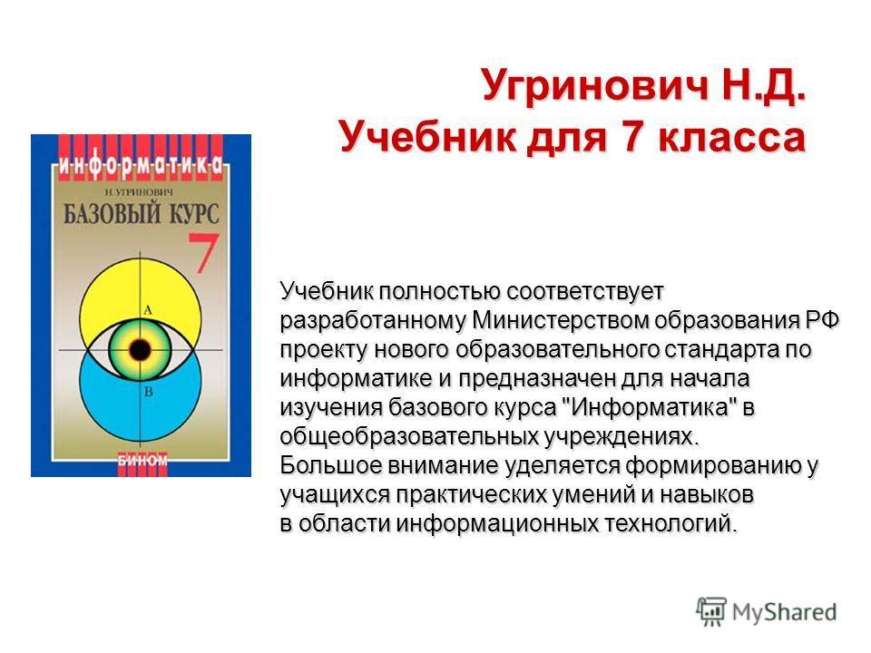 Учебник полностью соответствует разработанному Министерством образования РФ проекту нового образовательного стандарта по информатике и предназначен для начала изучения базового курса