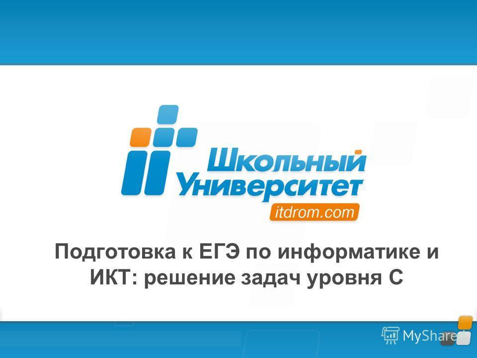 Подготовка к ЕГЭ по информатике и ИКТ: решение задач уровня С