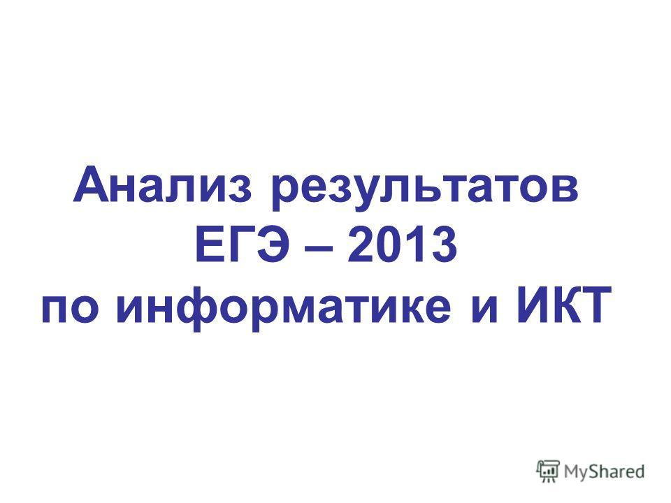 Анализ результатов ЕГЭ – 2013 по информатике и ИКТ
