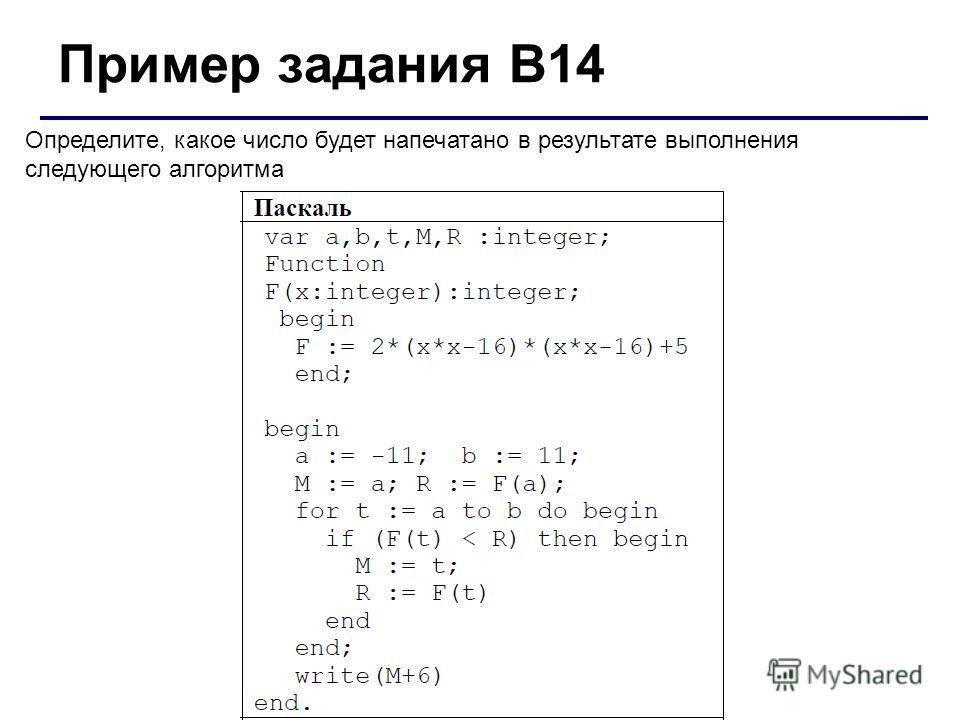Пример задания В14 Определите, какое число будет напечатано в результате выполнения следующего алгоритма