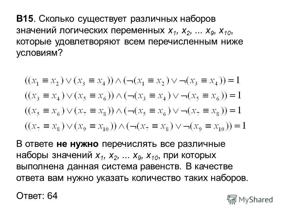 В15. Сколько существует различных наборов значений логических переменных x 1, x 2,... x 9, x 10, которые удовлетворяют всем перечисленным ниже условиям? В ответе не нужно перечислять все различные наборы значений x 1, x 2,... x 9, x 10, при которых в