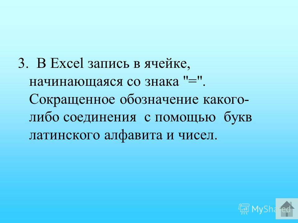 3. В Ехсеl запись в ячейке, начинающаяся со знака =. Сокращенное обозначение какого- либо соединения с помощью букв латинского алфавита и чисел.