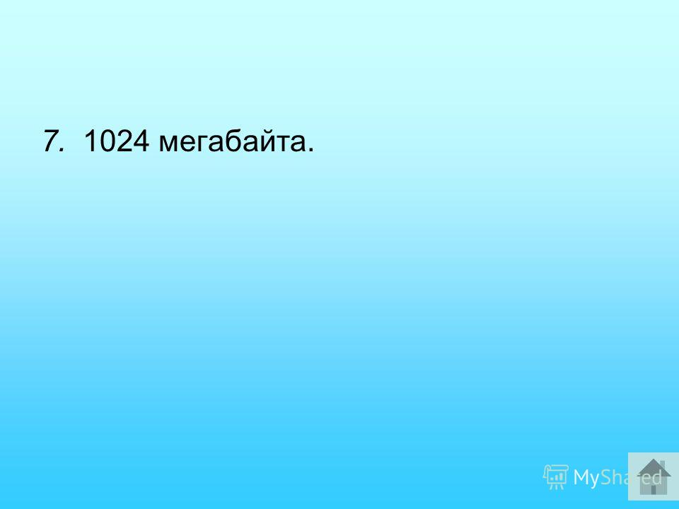 7. 1024 мегабайта.