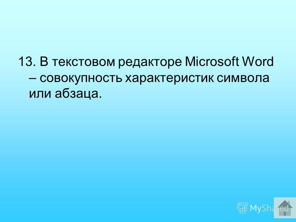 13. В текстовом редакторе Microsoft Word – совокупность характеристик символа или абзаца.