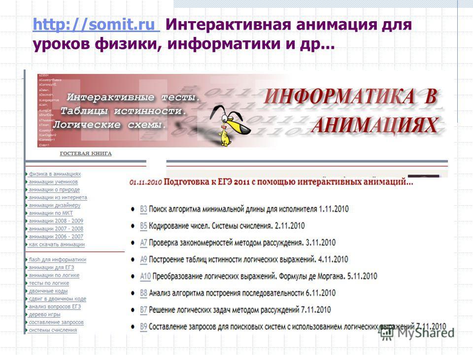 http://somit.ru http://somit.ru Интерактивная анимация для уроков физики, информатики и др...