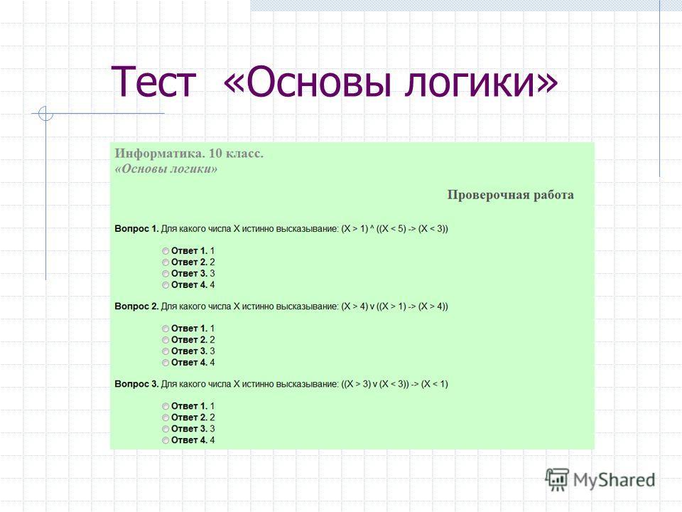 Тест «Основы логики»