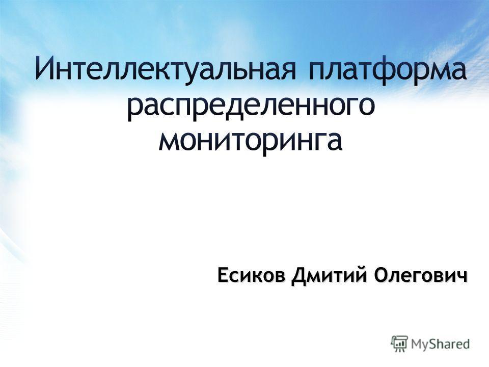 Есиков Дмитий Олегович