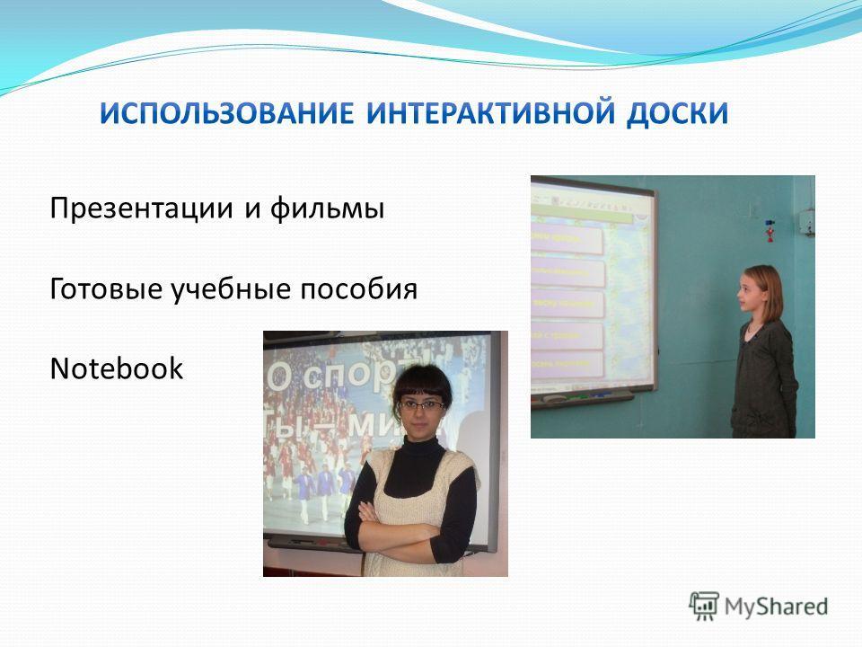 Презентации и фильмы Готовые учебные пособия Notebook