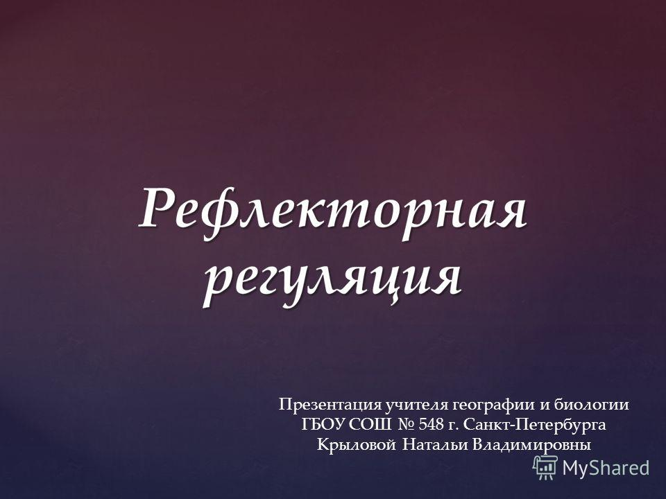 Презентация учителя географии и биологии ГБОУ СОШ 548 г. Санкт-Петербурга Крыловой Натальи Владимировны