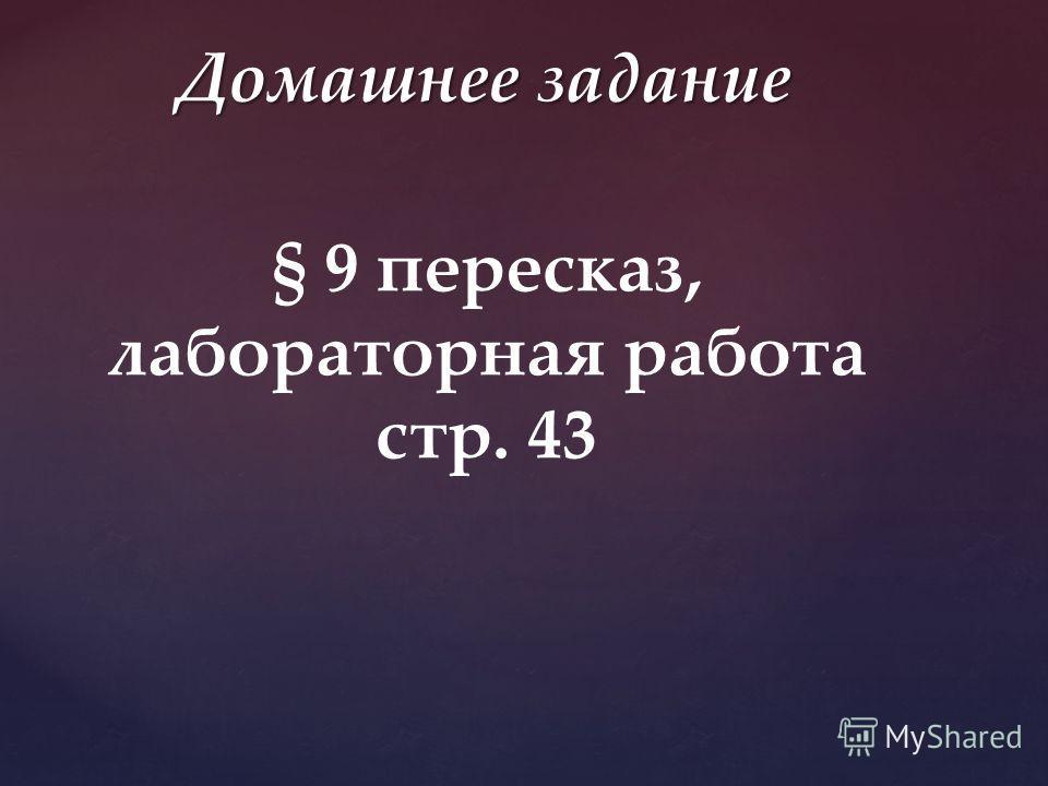 Домашнее задание § 9 пересказ, лабораторная работа стр. 43