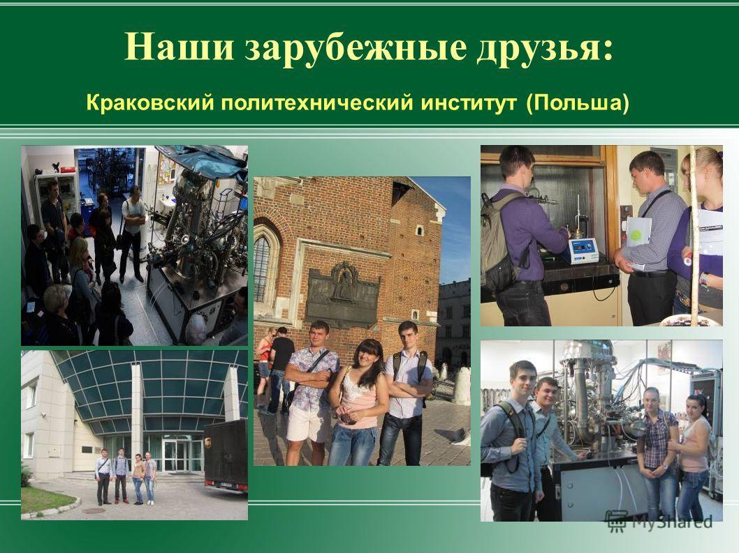 Наши зарубежные друзья: Краковский политехнический институт (Польша)