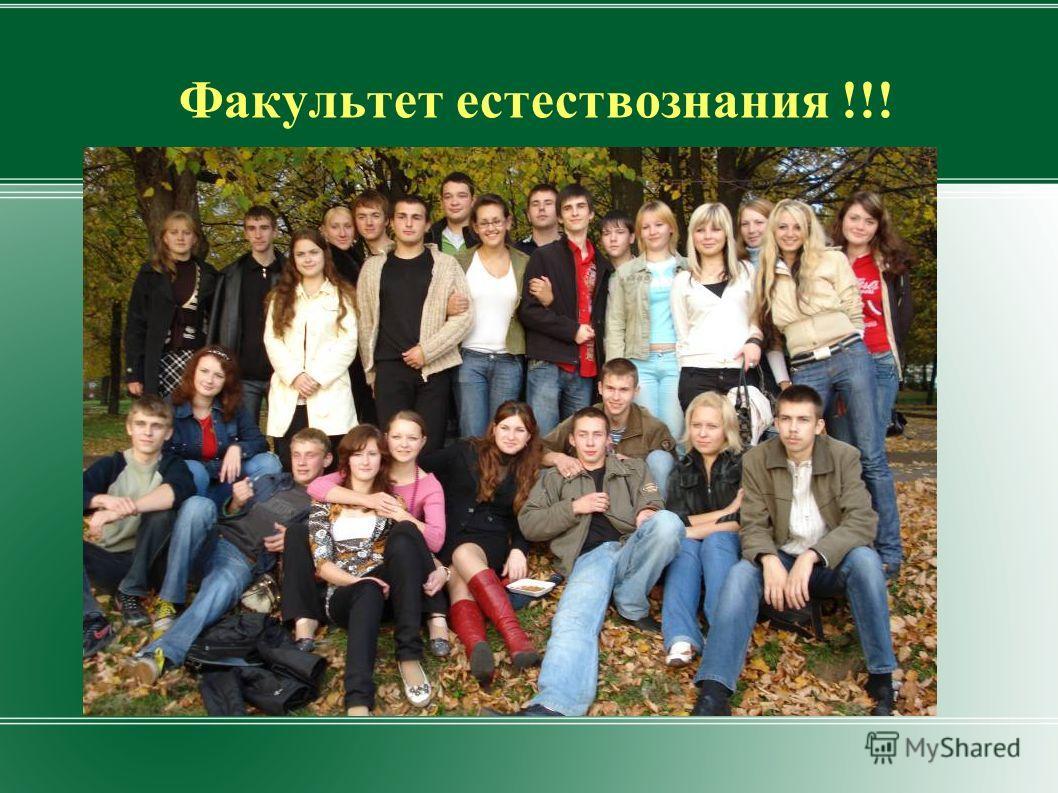 Факультет естествознания !!!