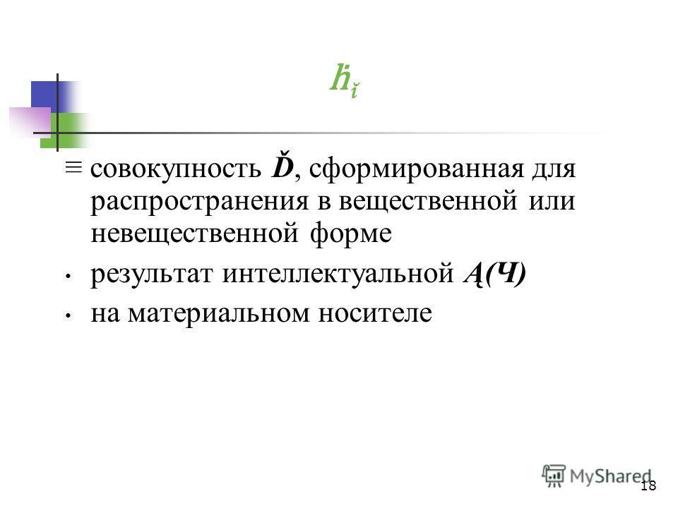 ĭ совокупность Ď, сформированная для распространения в вещественной или невещественной форме результат интеллектуальной Ą(Ч) на материальном носителе 18