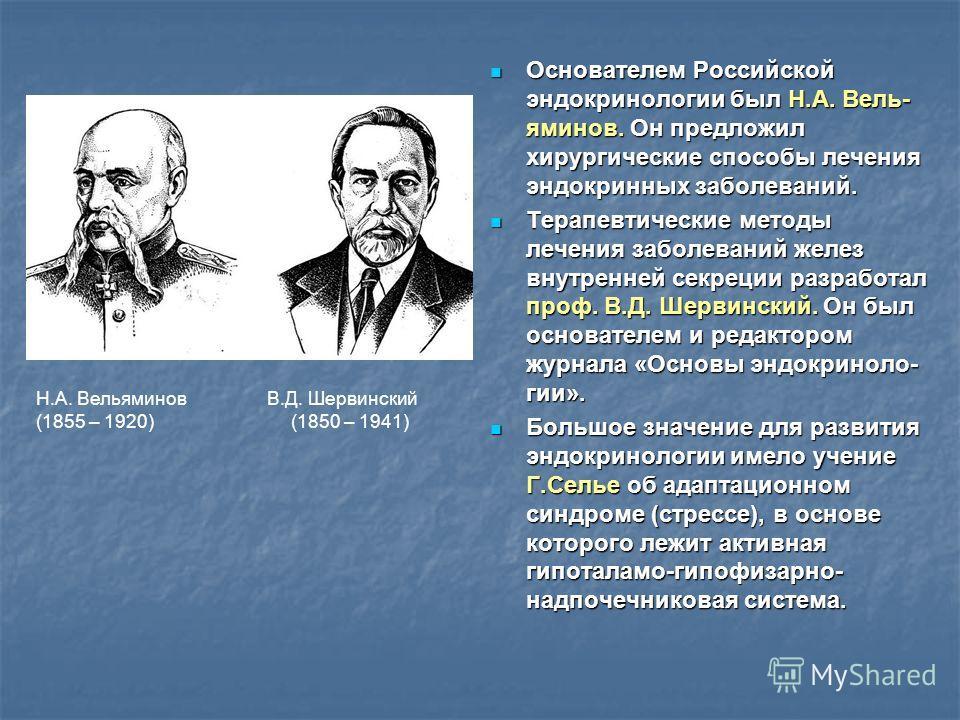 Основателем Российской эндокринологии был Н.А. Вель- яминов. Он предложил хирургические способы лечения эндокринных заболеваний. Основателем Российской эндокринологии был Н.А. Вель- яминов. Он предложил хирургические способы лечения эндокринных забол