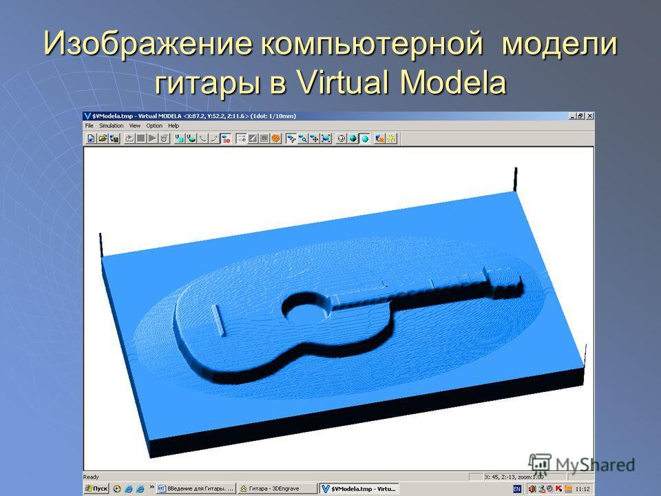 Изображение компьютерной модели гитары в Virtual Modela