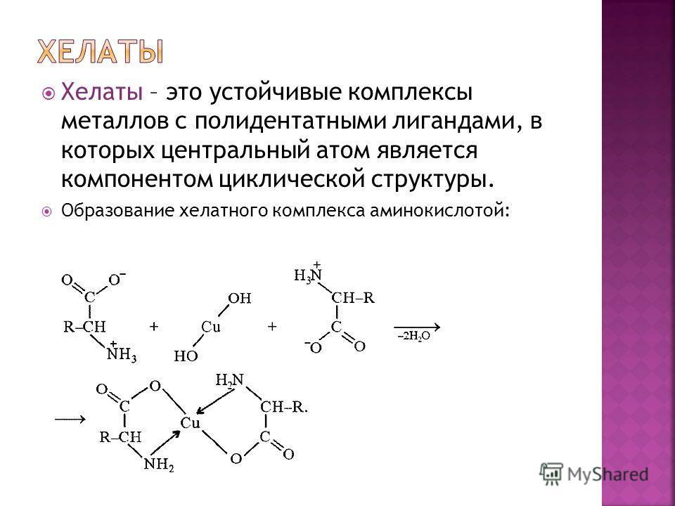 Хелаты – это устойчивые комплексы металлов с полидентатными лигандами, в которых центральный атом является компонентом циклической структуры. Образование хелатного комплекса аминокислотой: