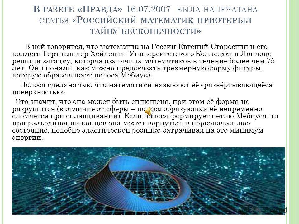 В ней говорится, что математик из России Евгений Старостин и его коллега Герт ван дер Хейден из Университетского Колледжа в Лондоне решили загадку, которая озадачила математиков в течение более чем 75 лет. Они поняли, как можно предсказать трехмерную