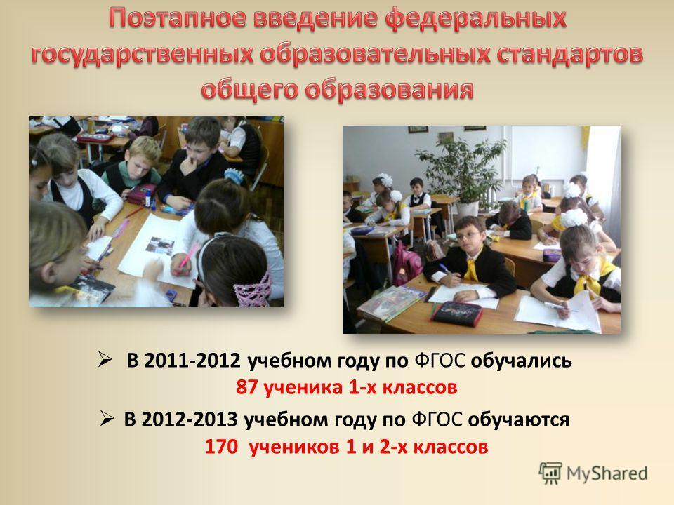 В 2011-2012 учебном году по ФГОС обучались 87 ученика 1-х классов В 2012-2013 учебном году по ФГОС обучаются 170 учеников 1 и 2-х классов