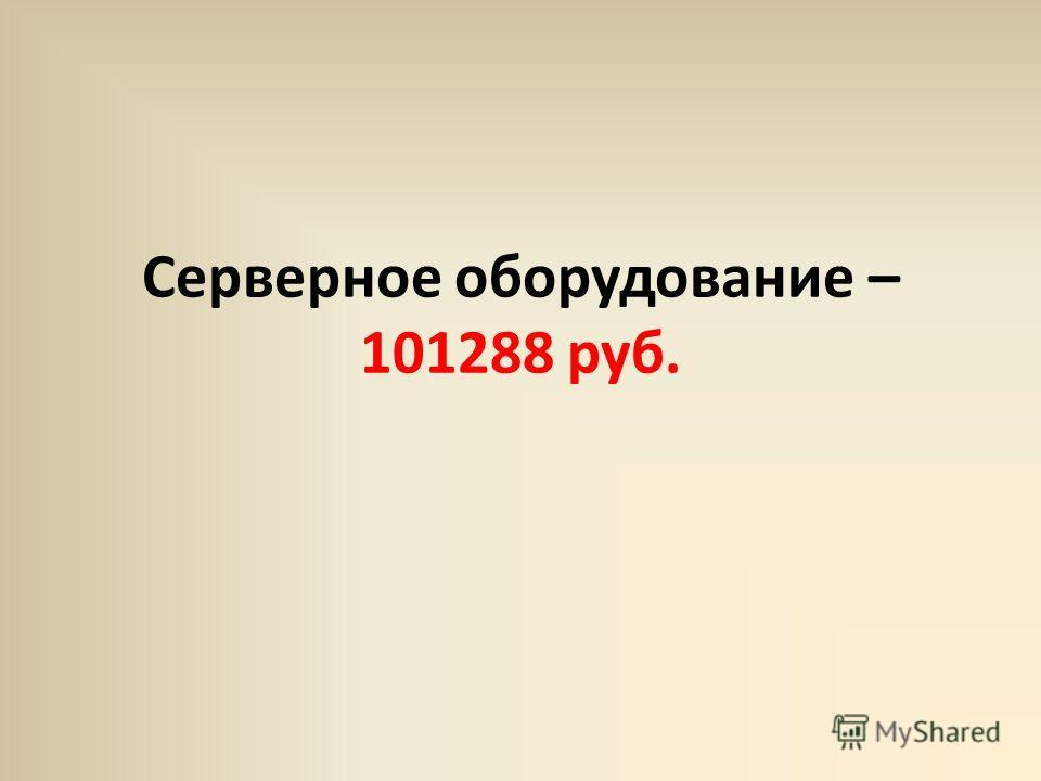 Серверное оборудование – 101288 руб.