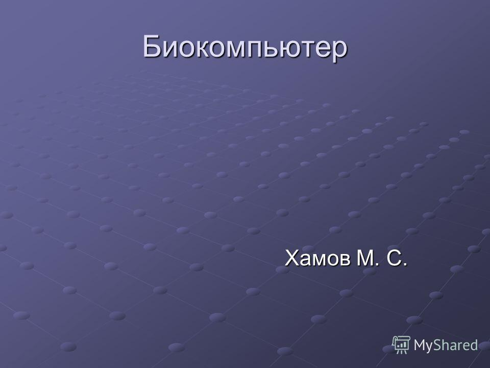 Биокомпьютер Хамов М. С.