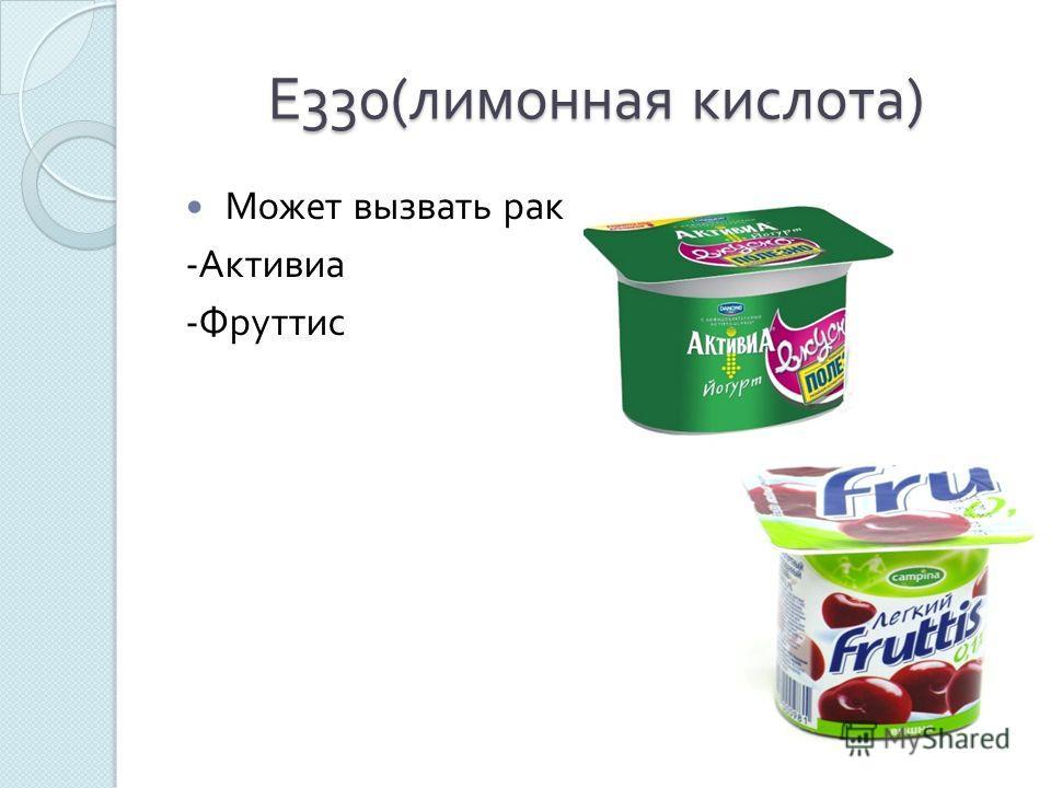 Е 330( лимонная кислота ) Может вызвать рак - Активиа - Фруттис