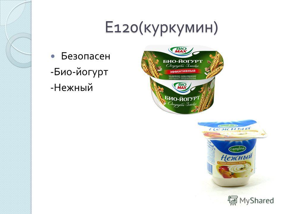 Е 120( куркумин ) Безопасен - Био - йогурт - Нежный