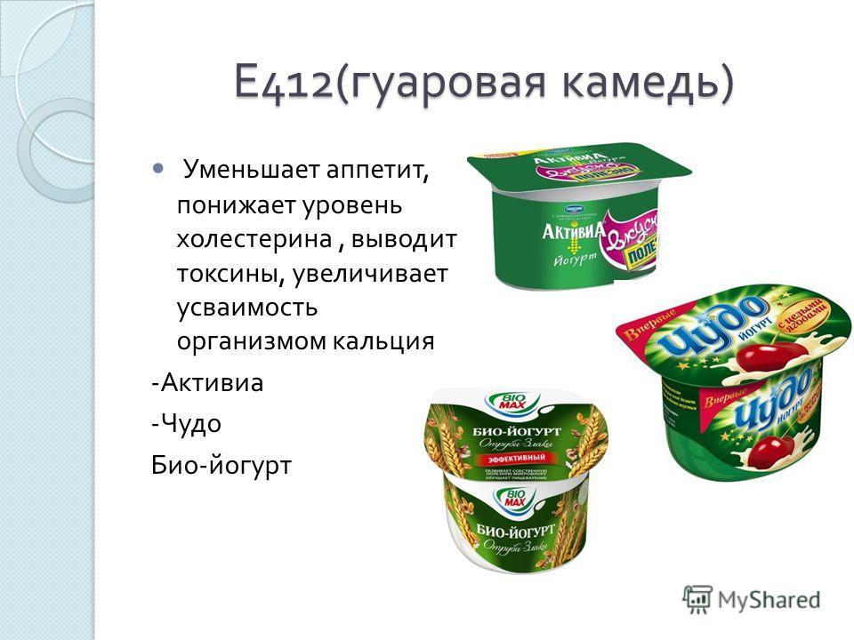Е 412( гуаровая камедь ) Уменьшает аппетит, понижает уровень холестерина, выводит токсины, увеличивает усваимость организмом кальция - Активиа - Чудо Био - йогурт