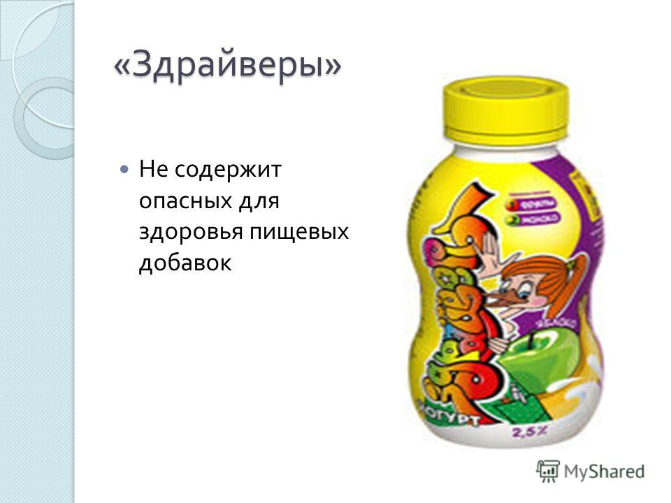 « Здрайверы » Не содержит опасных для здоровья пищевых добавок