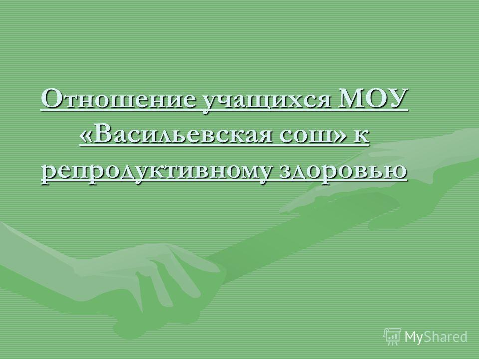 Отношение учащихся МОУ «Васильевская сош» к репродуктивному здоровью