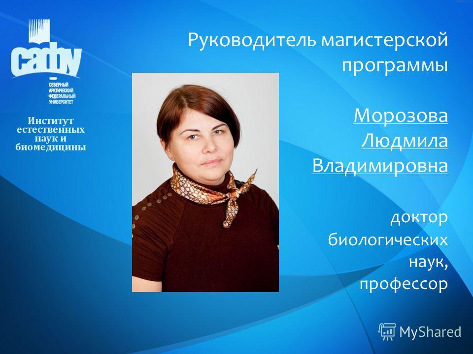 Руководитель магистерской программы Морозова Людмила Владимировна доктор биологических наук, профессор