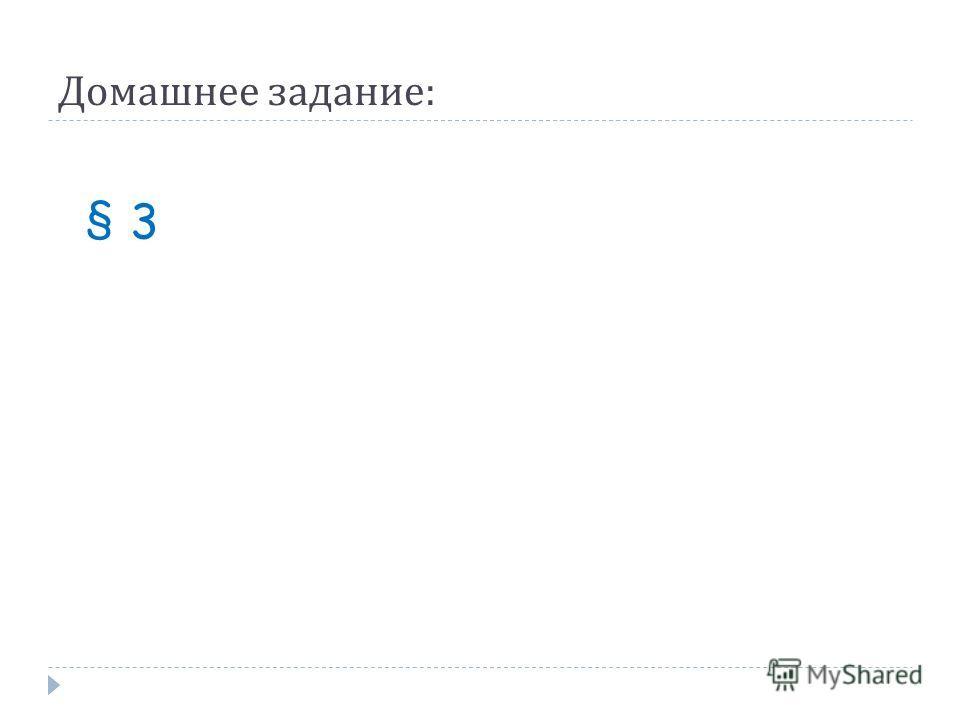 Домашнее задание : § 3