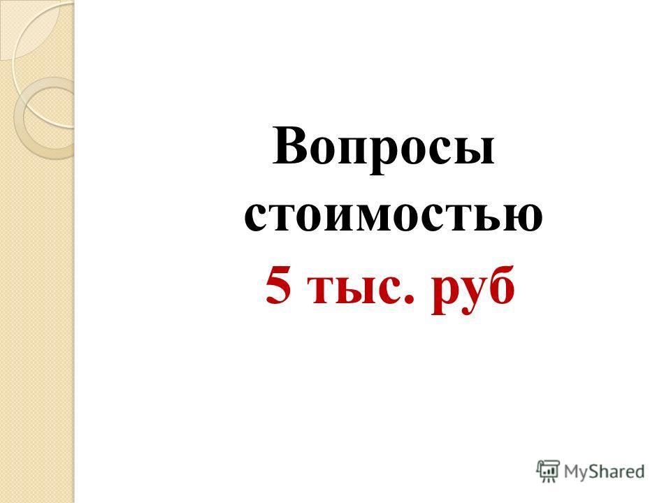 Вопросы стоимостью 5 тыс. руб