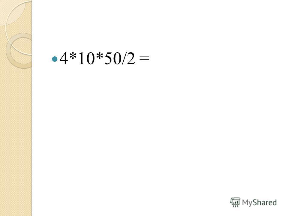 4*10*50/2 =