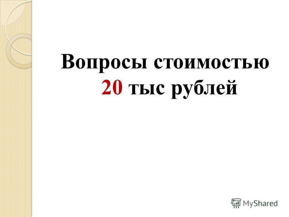 Вопросы стоимостью 20 тыс рублей
