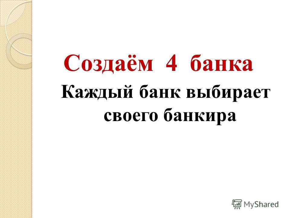 Создаём 4 банка Каждый банк выбирает своего банкира