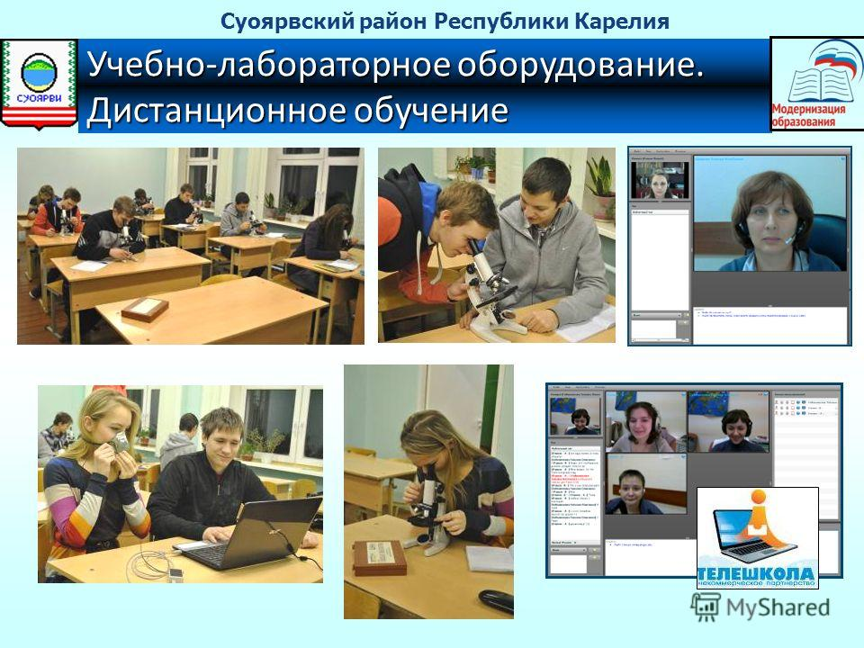Учебно-лабораторное оборудование. Дистанционное обучение Суоярвский район Республики Карелия