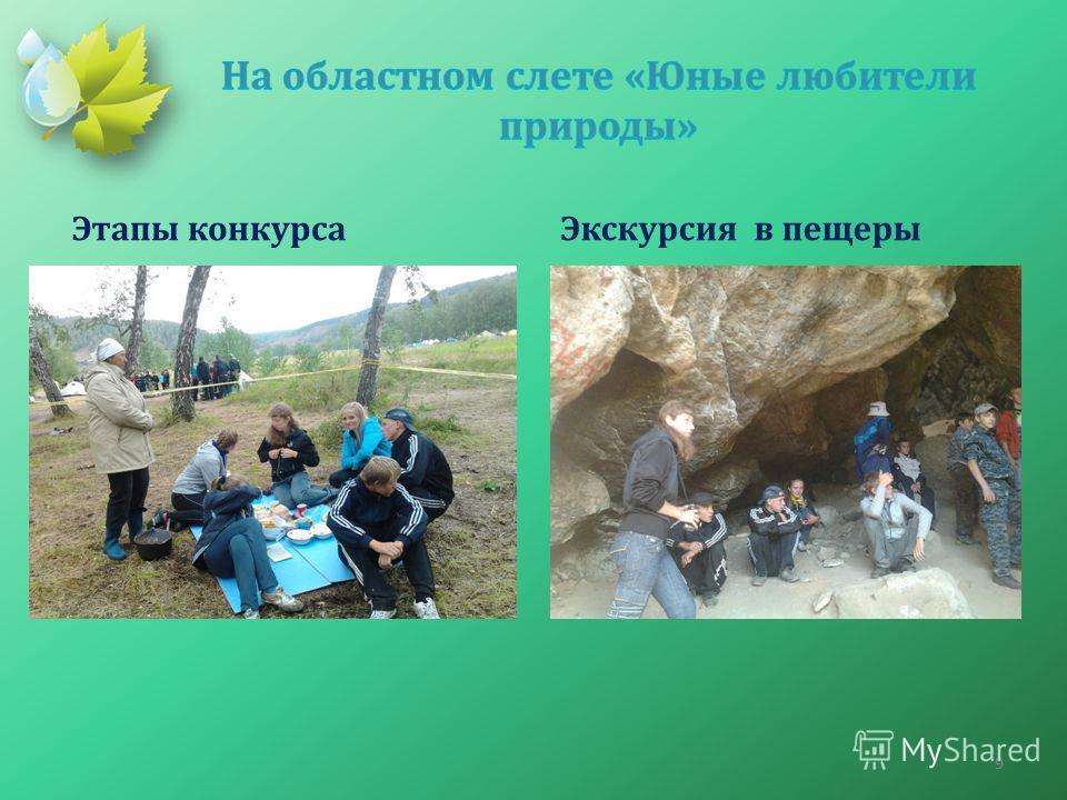 Этапы конкурса Экскурсия в пещеры 9