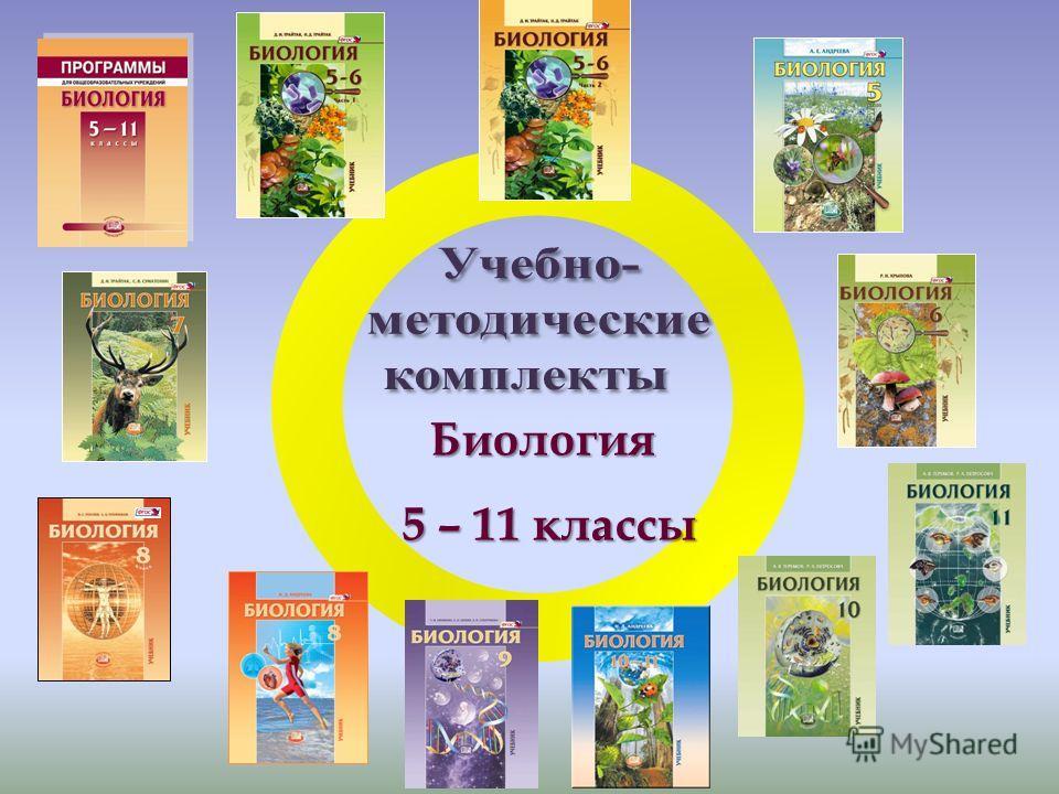 Биология Биология 5 – 11 классы 5 – 11 классы