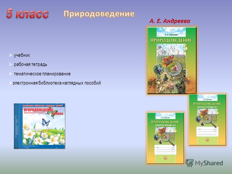 учебник рабочая тетрадь тематическое планирование электронная библиотека наглядных пособий А. Е. Андреева