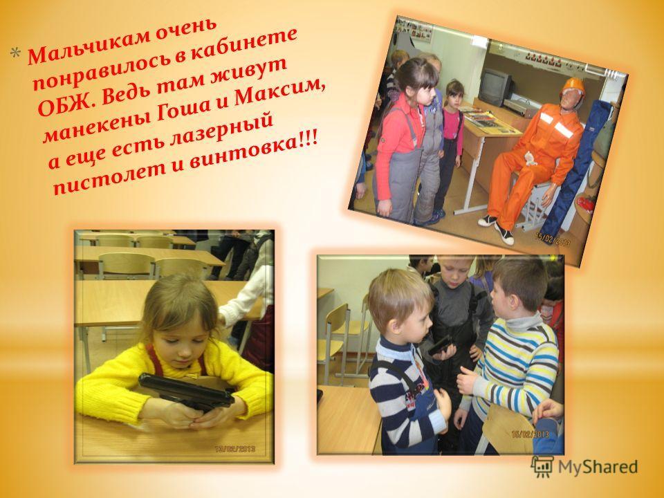 * Мальчикам очень понравилось в кабинете ОБЖ. Ведь там живут манекены Гоша и Максим, а еще есть лазерный пистолет и винтовка !!!