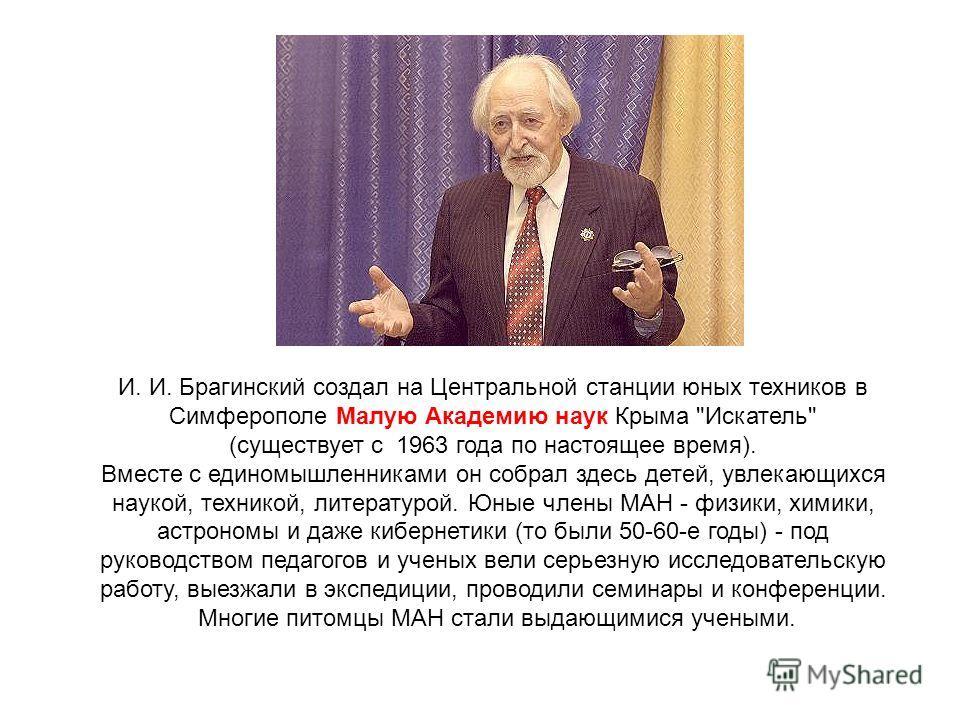 И. И. Брагинский создал на Центральной станции юных техников в Симферополе Малую Академию наук Крыма