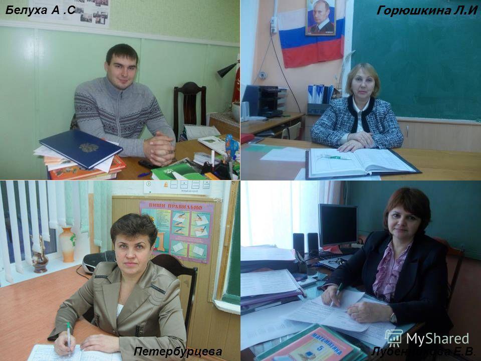 Белуха А.С Лубенникова Е.В. Горюшкина Л.И Петербурцева А.А.