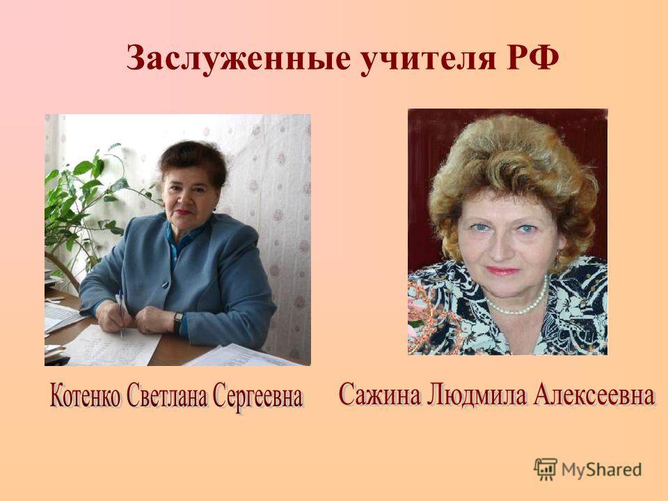 Заслуженные учителя РФ