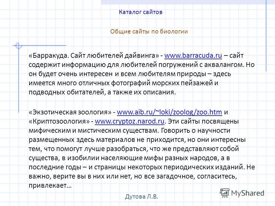 «Барракуда. Сайт любителей дайвинга» - www.barracuda.ru – сайт содержит информацию для любителей погружений с аквалангом. Но он будет очень интересен и всем любителям природы – здесь имеется много отличных фотографий морских пейзажей и подводных обит