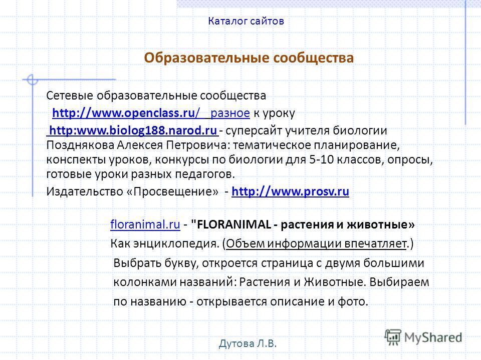 floranimal.rufloranimal.ru -