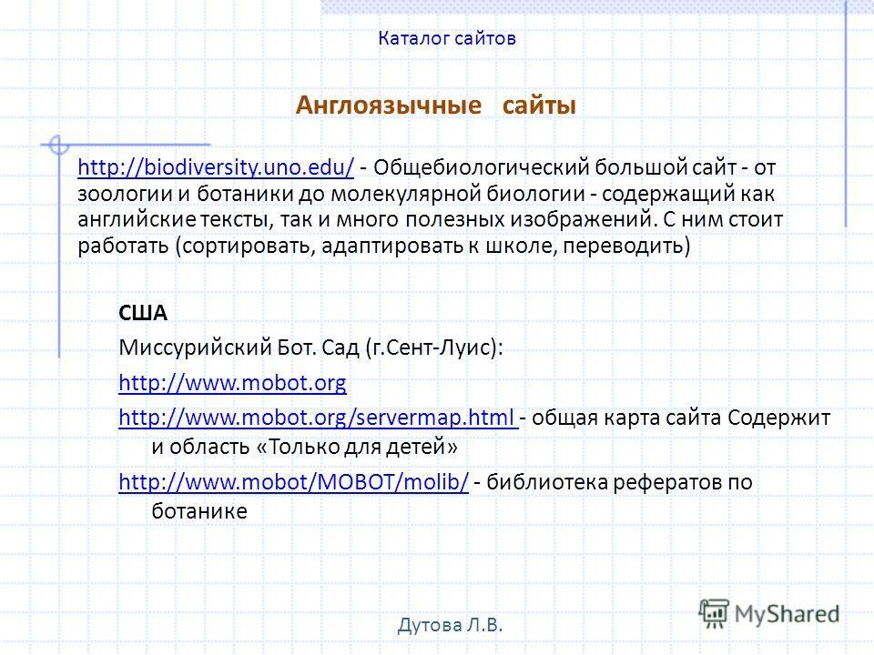 США Миссурийский Бот. Сад (г.Сент-Луис): http://www.mobot.org http://www.mobot.org/servermap.html http://www.mobot.org/servermap.html - общая карта сайта Содержит и область «Только для детей» http://www.mobot/MOBOT/molib/http://www.mobot/MOBOT/molib/